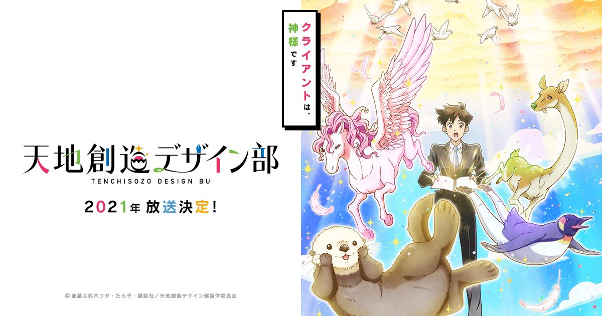 TVアニメ「天地創造デザイン部」公式サイト